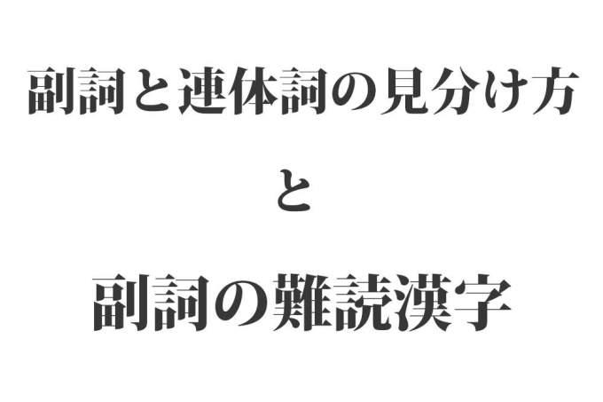 『副詞の難読漢字 一覧』と『副詞と連体詞の見分け方』