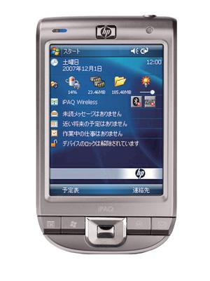 20080121-ipaq112.jpg