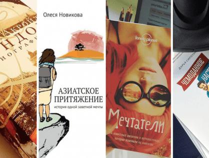 6 новых книг про путешествия