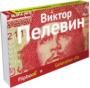 Революция на книжном рынке: флипбуки впервые в России