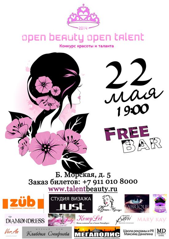 Конкурс красоты и таланта «OPEN BEAUTY. OPEN TALENT 2014»