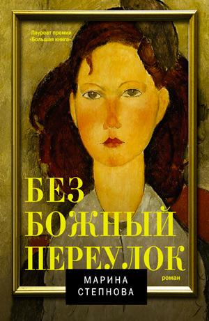 Марина Степнова «Безбожный переулок»