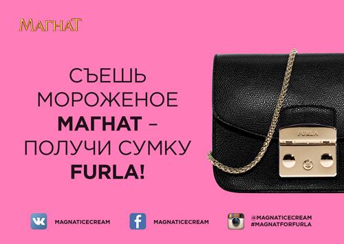 Мороженое МАГНАТ и бренд FURLA проведут конкурс в рамках Fashion Night Out 2014