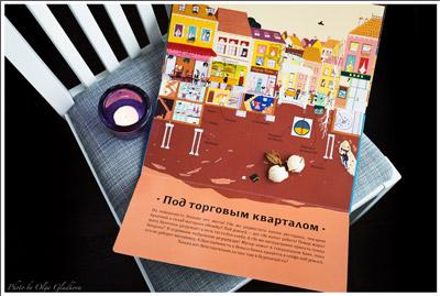 """Новая интересная книга для детей и родителей - """"Город над землей и под землей""""."""