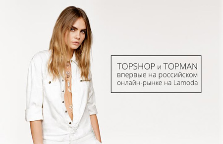TOPSHOP и TOPMAN начали сотрудничество с LAMODA
