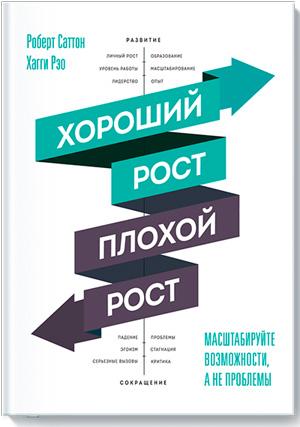 """отрывок из книги """"Хороший рост - Плохой рост"""" Роберт Саттон, Хагги Рэо"""