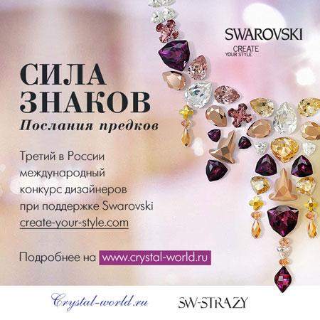 Компания Swarovski и интернет-магазин sw-strazy.ru проводят конкурс дизайнеров
