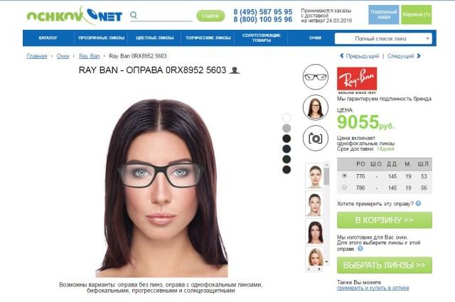 Примерить очки и оправы в Интернете