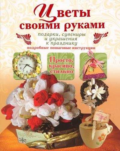 «Цветы своими руками. Подарки, сувениры и украшения к празднику»