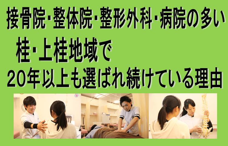 京都で整体治療選ばれる理由