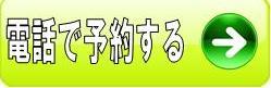 骨盤矯正、整体、交通事故治療、腰痛肩こり、京都