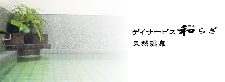 onsen_main
