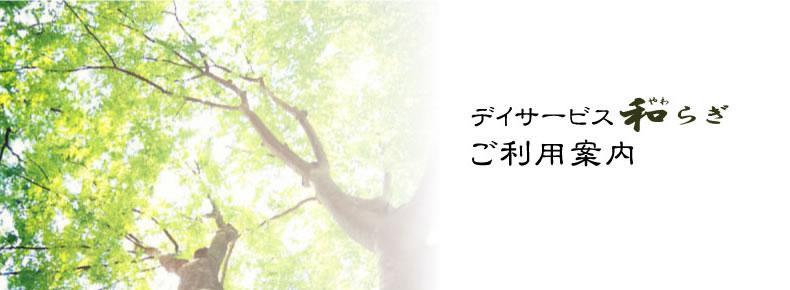 riyou_main