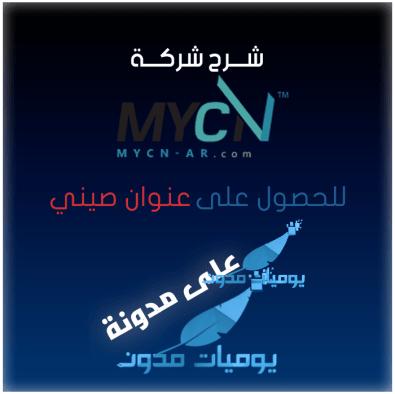 شركة التجميع mycn