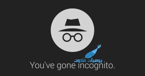 chrome_android_incognito-930x488