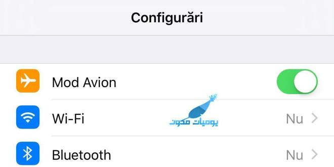 +Airplane Enhancer لتمديد عمر بطارية الأيفون
