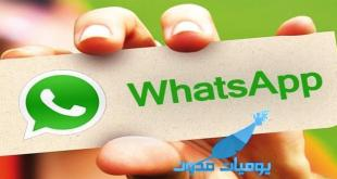WhatsApp تعلن عن إصدار خاص بالويندوز 10و ماك