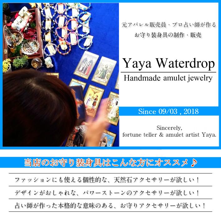 Handmade amulet jewelry ―Yaya Waterdrop―