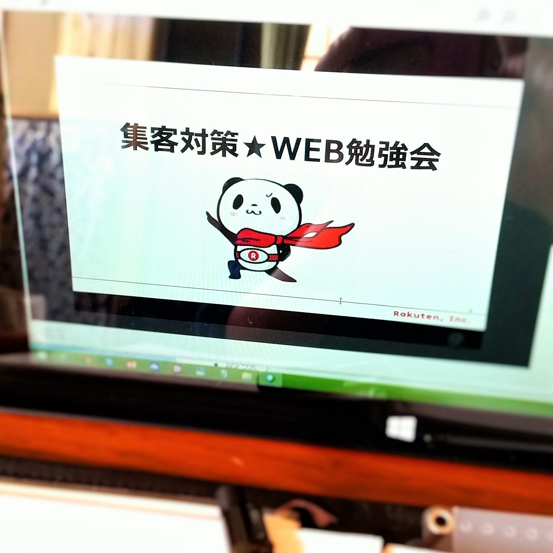 楽天市場主催のWeb集客勉強会の様子