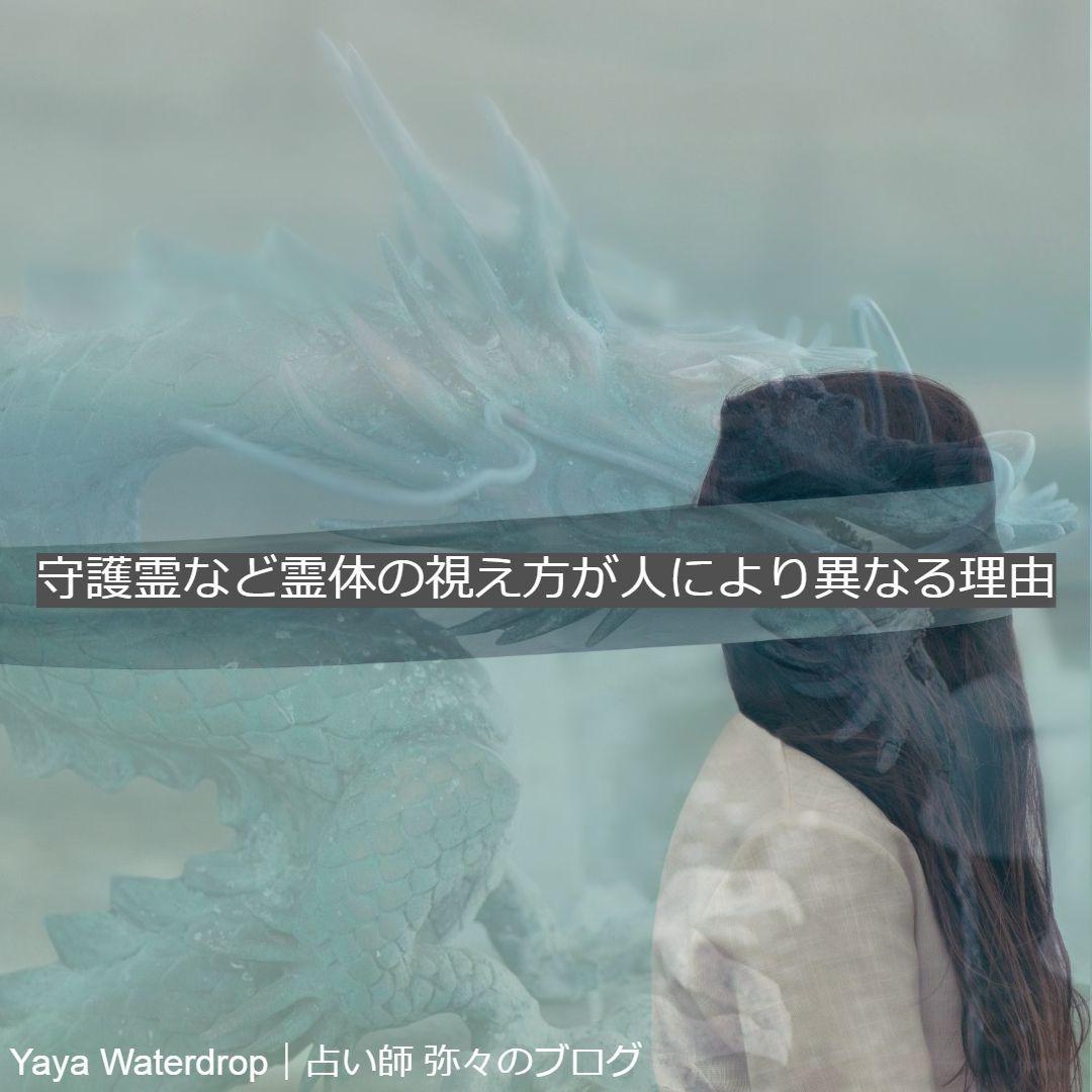 目隠しをした女性の背後に透けて見える龍