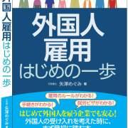 著書「外国人雇用はじめの一歩」
