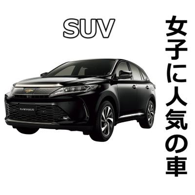 女子に人気の車
