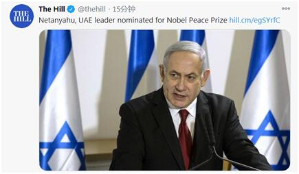 Israeli Prime Minister Netanyahu and Crown Prince Mohammed of Abu Dhabi of the United Arab Emirates were nominated for the Nobel Peace Prize