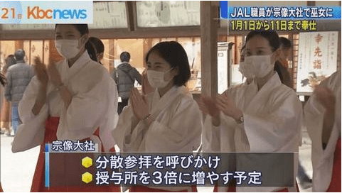 First aggregation of variant coronavirus cases in Japan