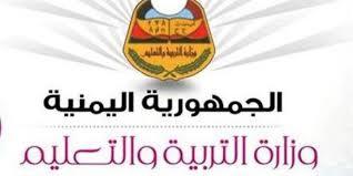 اللائحة العامة للتقويم والاختبارات - وزارة التربية والتعليم اليمنية-قطاع المناهج والتوجيه