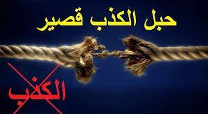 حبل الكذب قصير The rope of lies is short