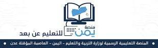 """التربية تطلق """"منصة يمن"""" الإلكترونية للتعليم عن بُعد وتدعو الطلاب من الصف الأول حتى الثالث الثانوي للاستفادة من دروس المنصة"""