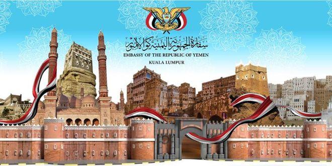القسم القنصلي بالسفارة اليمنية ماليزيا