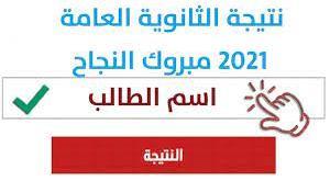 الإعلان اليوم عن نتائج اختبارات الثانوية العامة للعام الدراسي 2020 / 2021