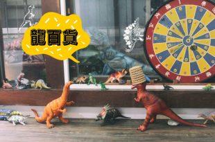 │美食│–龍百貨。侏羅紀恐龍出沒的老宅早午餐店