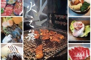 │美食│–東區深夜燒肉吃到飽!頂級海鮮X澳洲和牛。火之舞蓁品燒.和牛放題