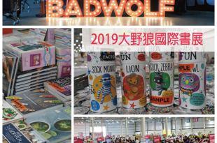 【大野狼國際書展Big Bad Wolf】台中的媽咪們瘋狂購起來!年末買書優惠攻略