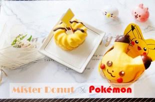 最萌寶可夢限定甜甜圈! Mister Donut與Pokémon聯名。成為寶可夢大師吧!