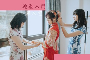 |Wedding|超實用迎娶懶人包,輕鬆準備迎娶儀式&流程