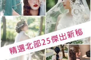 |Wedding|精選北部多位好評優質新娘秘書。新娘們手刀瘋搶口袋名單推薦!
