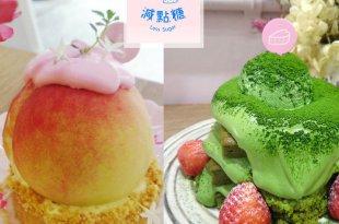 │永和美食│低糖的創意夢幻甜點! 減重中少女福利~ 減點糖LessSugar
