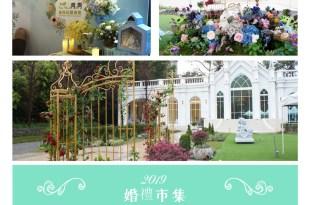 │Wedding│2019最美的戶外婚禮市集。讓你一手包辦整場婚禮大小事