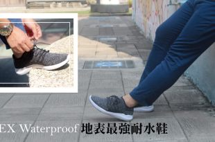 │穿搭│雨天必備神器!! V-TEX Waterproof 地表最強耐水鞋讓你擺脫悶濕的崩潰感