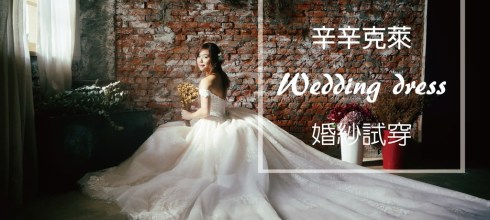 │Wedding│類白也能當主角!試穿辛辛克萊CLAIRE WEDDING自主婚紗