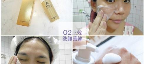 保養--【Mdmmd.】卸妝/洗顏集於一身的O2三效洗卸慕絲。懶人愛用品!