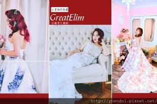 │Wedding│三種印花禮服。三種風情 X GreatElim 以琳 手工婚紗禮服