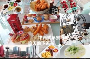 │香港美食│-尖沙咀  珀薈酒店。中西式早餐與摩天輪下午茶&英式汽車餐點