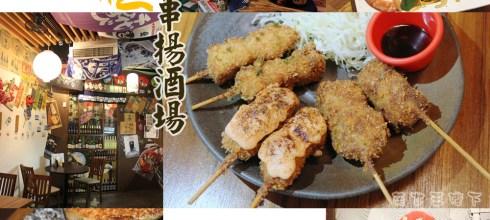 食記◎--【板橋 居酒屋 】極串揚居酒屋。來自名古屋的絕妙串炸