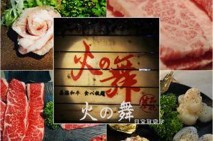 │美食│–火之舞蓁品燒。東區高級燒烤吃到飽老店  肉食族的最愛
