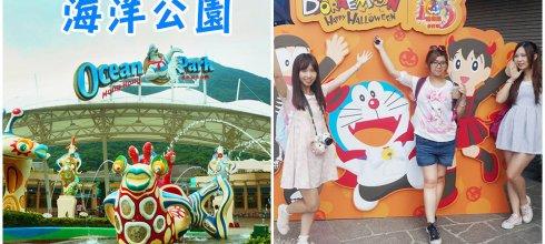 ☺遊樂園--【香港】海洋公園Ocean Park Hong Kong‧2015哈囉喂全日祭周年大典