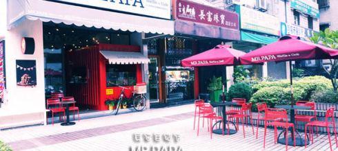 食記◎--【台北東區 敦化】MR.PAPA比利時鬆餅.甜蜜蜜的情人鎖 (已歇業)